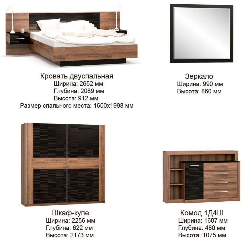 комплектующие-элементы-спальни-фиеста-фабрики-мебель-сервис.jpg