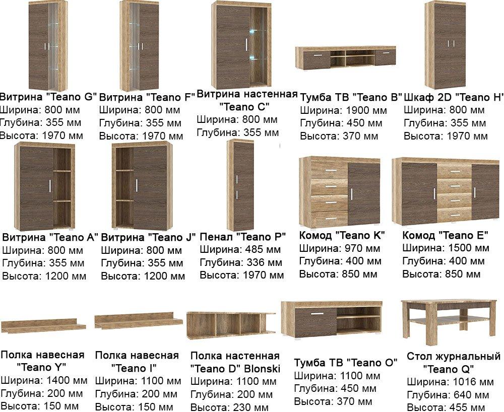 Комплектующие-элементы-гостиной-Teano-фабрика-Blonski.jpg