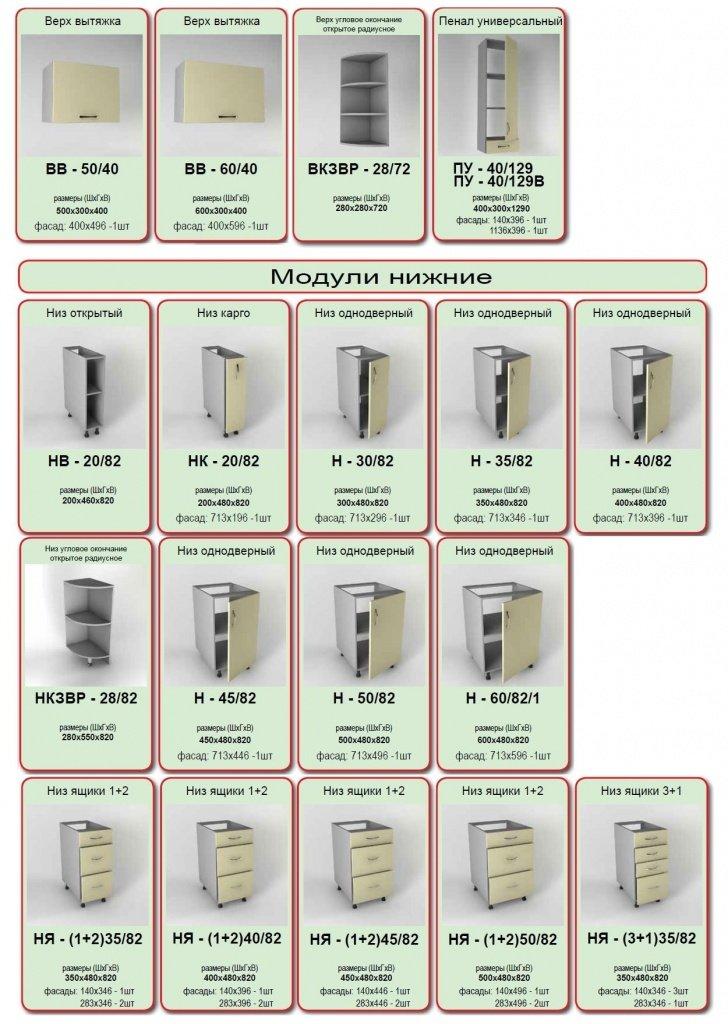 Модули-гарант-2.jpg