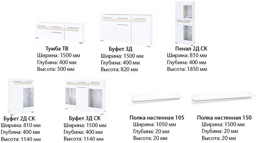 komplektuyushchie_elementy_ddlya_gostinnoy_byanka.jpg