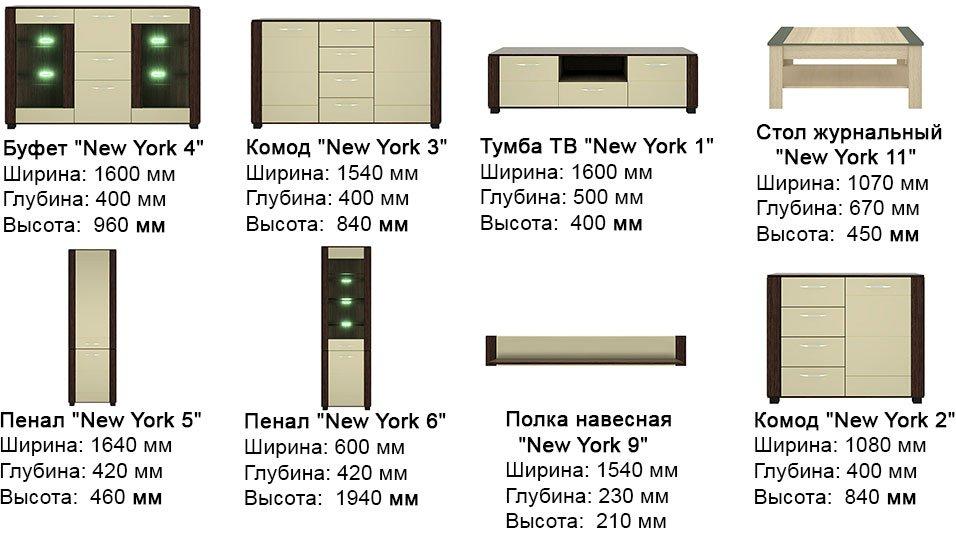 Комплектующие-элементы-гостиной-New-York.jpg